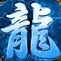 王城争霸(送GM万充)
